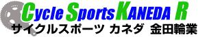 CSK:CycleSports KANEDA サイクルスポーツカネダ オンラインショップ