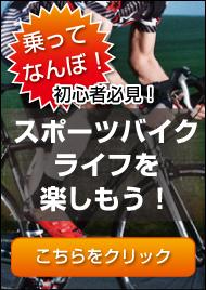 スポーツバイクライフを楽しもう!